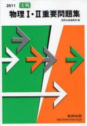 実戦物理1・2重要問題集 2011 (単行本・ムック) / 数研出版