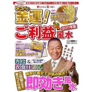 Dr.コパの金運!ご利益風水 2011年版 (実用百科) (単行本・ムック) / Dr.コパ/著