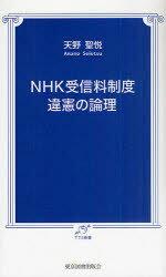 NHK受信料制度 違憲の論理 (TTS新書) (新書) / 天野 聖悦 著