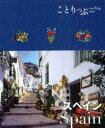【送料無料選択可!】スペイン (ことりっぷ海外版) (単行本・ムック) / 昭文社