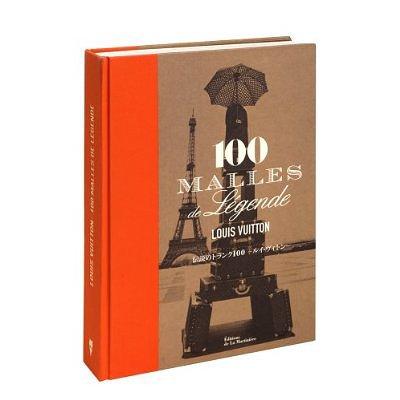伝説のトランク100 -ルイ・ヴィトン- (単行本・ムック) / 河出書房新社