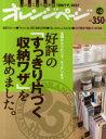 好評の「すっきり片づく収納ワザ」を集めま ORANGE PAGE BOOKS (単行本・ムック) / オレンジページ