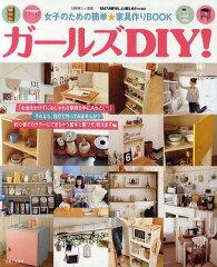 ガールズDIY! 女子のための簡単★家具作りBOOK (別冊美しい部屋) (単行本・ムック) / 主婦と生活社