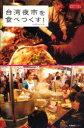 【送料無料選択可!】台湾夜市を食べつくす! (私のとっておき) (単行本・ムック) / 山田やすよ/著