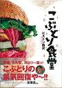 【送料無料選択可!】こぶとり食堂 (単行本・ムック) / ピストン西沢/著