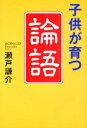 【送料無料選択可!】子供が育つ「論語」 (単行本・ムック) / 瀬戸謙介