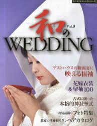 【送料無料選択可!】和(なごみ)のWEDDING Vol.9 (GEIBUN MOOKS セサミウエディングシリーズ) (...