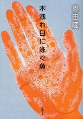木洩れ日に泳ぐ魚 (文春文庫) (文庫) / 恩田陸