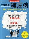 NHKきょうの健康 不安解消!糖尿病 生活実用シリーズ (単行本・ムック) / 日本放送出版協会