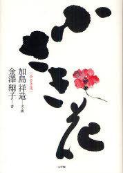 【送料無料選択可!】小さき花 (単行本・ムック) / 加島 祥造 文・画 金澤 翔子 書