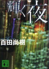 輝く夜 (講談社文庫) (文庫) / 百田尚樹