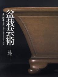 盆栽芸術-地- 小林國雄の世界[本/雑誌] (単行本・ムック) / 小林國雄/著 / ※ゆうメール利用不可