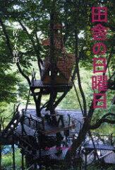 【送料無料選択可!】田舎の日曜日 ツリーハウスという夢 (単行本・ムック) / 佐々木幹郎/著