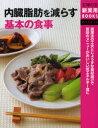 【送料無料選択可!】内臓脂肪を減らす基本の食事 調理法の工夫とじょうずな食材選びで普段のメ...