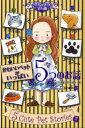 かわいいペットがいっぱい5つのお話 (きらきら宝石箱) (児童書) / 日本児童文学者協会