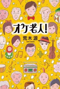 オケ老人! (小学館文庫) (文庫) / 荒木源