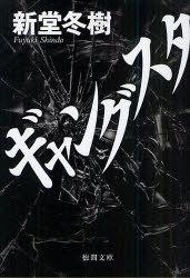 ギャングスタ (徳間文庫) (文庫) / 新堂冬樹