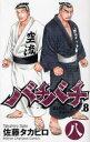 バチバチ 8 (少年チャンピオンコミックス) (コミックス) / 佐藤タカヒロ