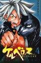ケルベロス 4 (少年チャンピオンコミックス) (コミックス) / フクイタクミ