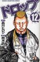 ドロップ 12 (少年チャンピオンコミックス) (コミックス) / 品川ヒロシ / 鈴木大