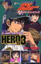 アニメMAJORキャラクターズハンドブック HEROES 3 (少年サンデーコミックススペシャル) (コミックス) / 満田拓也