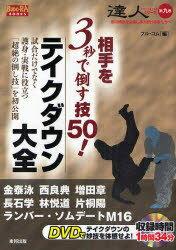 格闘技, その他 350! (BUDO-RA BOOKS 9) ()