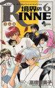 境界のRINNE 6 (少年サンデーコミックス) (コミックス) / 高橋留美子