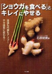 【送料無料選択可!】「ショウガを食べる」とキレイにやせる 体温も代謝もアップ!やせ体質に変...