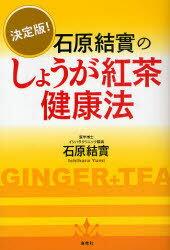 【送料無料選択可!】決定版! 石原結實のしょうが紅茶健康法 (単行本・ムック) / 石原結實/著