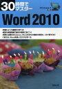 [書籍のゆうメール同梱は2冊まで]/30時間でマスター Word 2010[本/雑誌] (単行本・ムック) / 実教出版編修部