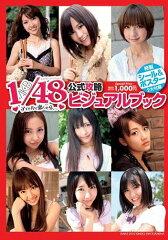 【送料無料選択可!】AKB 1/48 アイドルと恋したら・・・ 公式攻略ビジュアルブック (単行本・...