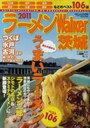 ラーメンWalker 茨城 2011 (ウォーカームック) (単行本・ムック) / 角川マーケティング