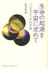 【送料無料選択可!】生命の起源を宇宙に求めて パンスペルミアの方舟 (DOJIN選書) (単行本・ム...