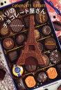 【送料無料選択可!】パリのチョコレート屋さん (単行本・ムック) / ジュウ・ドゥ・ポウム