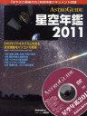 【送料無料選択可!】ASTRO GUIDE 星空年鑑 2011 (アスキームック) (単行本・ムック) / 株式会...