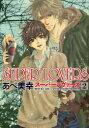 SUPER LOVERS 2 (あすかコミックスCL-DX) (コミックス) / あべ美幸