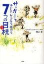 【送料無料選択可!】サッカーで子どもがみるみる変わる7つの目 edu book (単行本・ムック) / ...