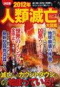 2012年人類滅亡大図鑑 決定版 (単行本・ムック) / 滅亡研究会/企画・編著