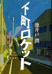 【送料無料選択可!】下町ロケット (単行本・ムック) / 池井戸潤
