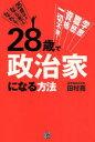 [書籍のゆうメール同梱は2冊まで]/28歳で政治家になる方法[本/雑誌] (単行本・ムック) / 田村亮/著