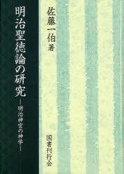 明治聖徳論の研究-明治神宮の神学- (単行本・ムック) / 佐藤 一伯 著