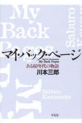 【送料無料選択可!】マイ・バック・ページ ある60年代の物語 (単行本・ムック) / 川本三郎/著