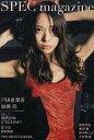 【送料無料選択可!】SPEC magazine 戸田恵梨香/加瀬亮 (単行本・ムック) / ACCESS