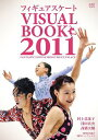 【送料無料選択可!】フィギュアスケート VISUAL BOOK 2011 (玄光社MOOK) (単行本・ムック) / ...