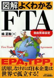 【送料無料選択可!】図解 よくわかるFTA自由貿易協定 (B&Tブックス) (単行本・ムック) / 嶋正...