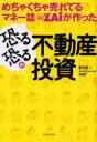 【送料無料選択可!】めちゃくちゃ売れているマネー誌ZAiが作った 恐る恐るの不動産投資 (単行...