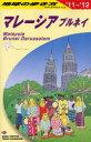 【送料無料選択可!】マレーシア ブルネイ 2011-2012 (地球の歩き方D19) (単行本・ムック) / 「...