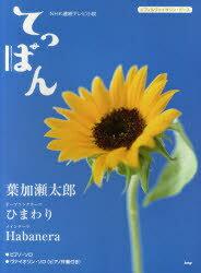 NHK連続テレビ小説 てっぱん ピアノ&ヴァイオリン・ピース (楽譜・教本) / ケイエムピー