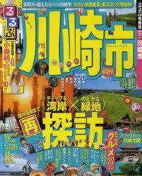 るるぶ川崎市 〔2011〕 (るるぶ情報版 関東) (単行本・ムック) / JTBパブリッシング