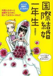 【送料無料選択可!】国際結婚一年生 コミック実用でよくわかる 外国人のカレと結婚するために...